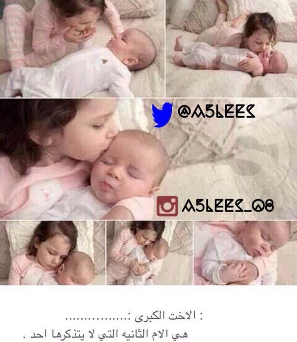 خالدالسلمان On Twitter الأخت الكبرى هي الأم الثانية التي