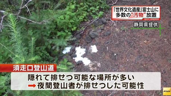 富士山 排泄物的圖片搜尋結果