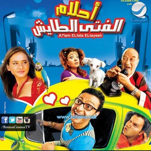 فيلم رامز جلال مع نيللي كريم