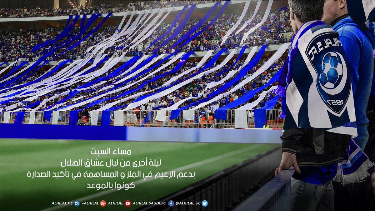 نادي الهلال السعودي On Twitter مساء السبت ليلة أخرى من ليال