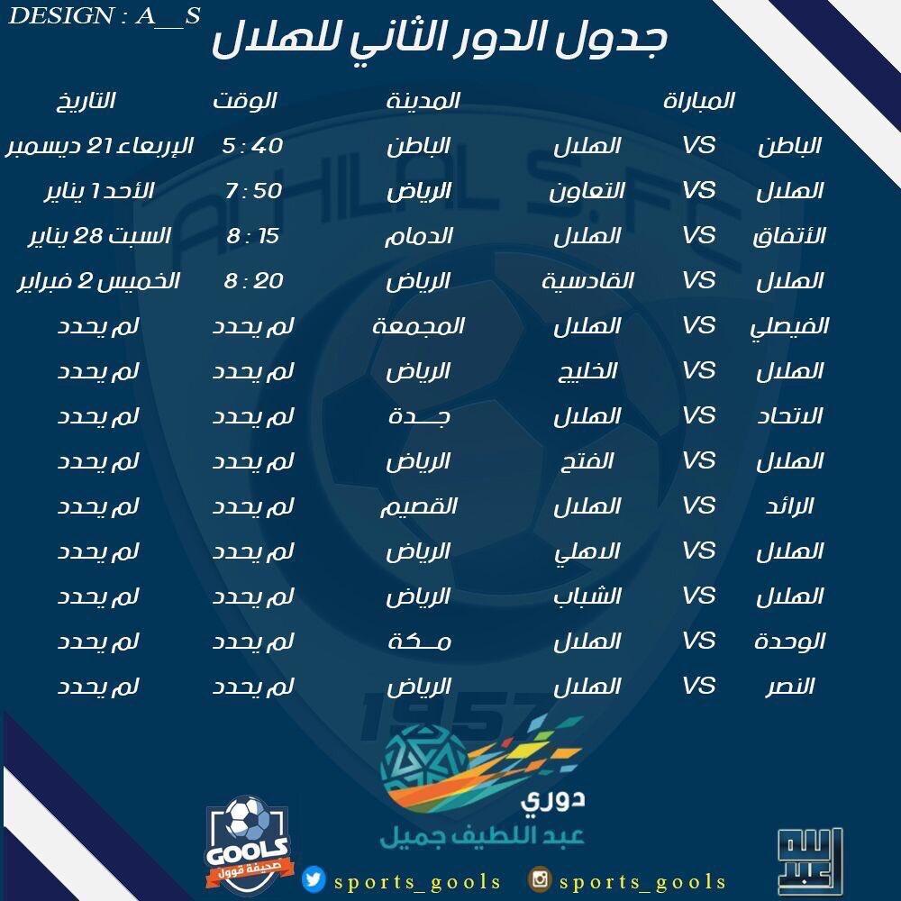 سالم الحويطي On Twitter جدول مباريات الهلال في الدوري الدور