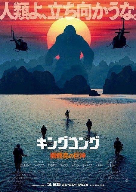 Kong: Skull Island Japanese Trailer Revealed 8