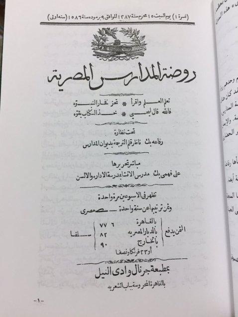 Image result for مجلة «روضة المدارس»