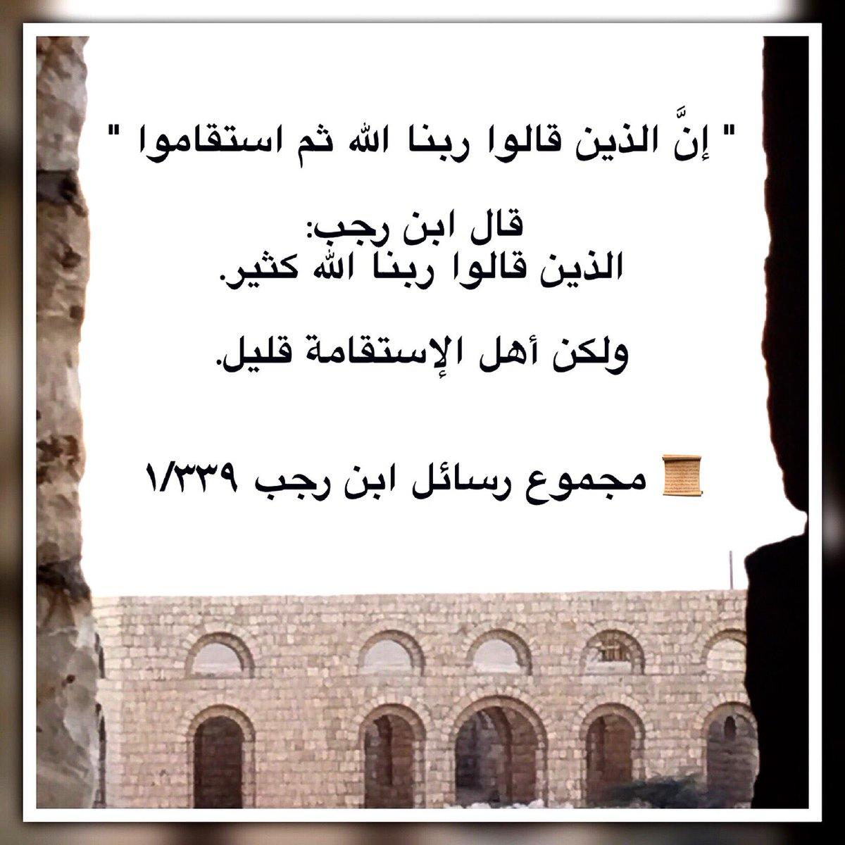 السلفية منهج حق On Twitter إن الذين قالوا ربنا الله ثم