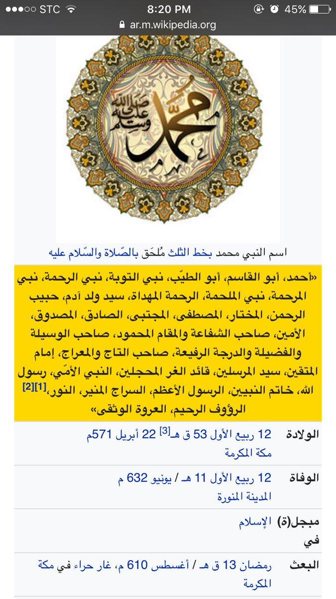تاريخ وفاة الرسول محمد بالميلادي