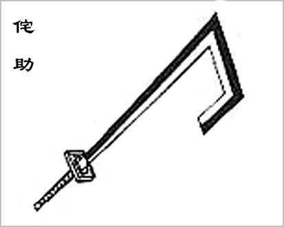 「侘助 斬魄刀」の画像検索結果