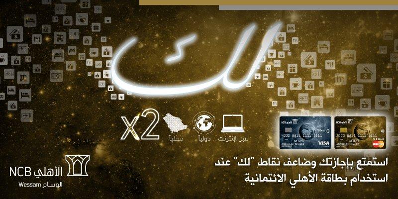 البنك الأهلي التجاري On Twitter عزيزي عميل الوسام ضاعف نقاط لك عند استخدام بطاقة الأهلي الائتمانية محليا دوليا أوعبر الإنترنت Https T Co 1powhyah0d Https T Co Eqd8zrmyfe