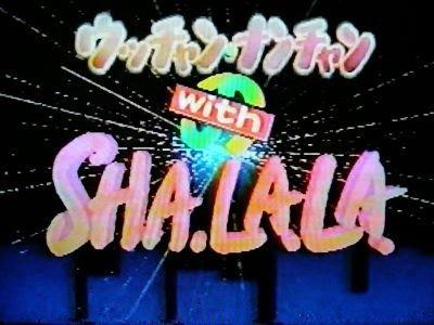 「出川哲朗 劇団SHA・LA・LA」の画像検索結果