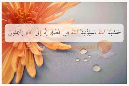 Samrah On Twitter دعاء المعجزات حسبنا الله سيؤتينا الله من فضله