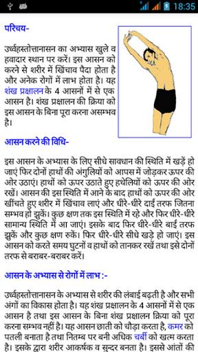 Images Of Yoga Asanas With Names In Hindi Av Workout