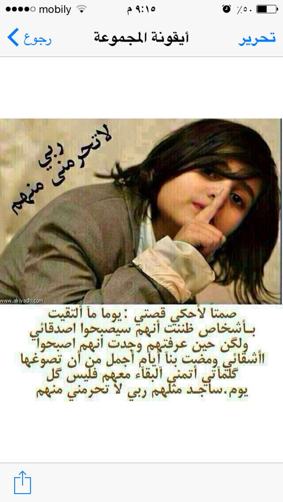 صالح الكناني A Twitter عطونا اسماء قروبات الواتساب