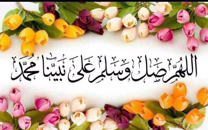 ان الله وملائكته يصلون على النبي مزخرفه