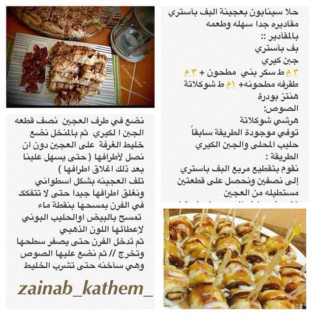 طبخات مصورة On Twitter طريقة عمل السينابون الكذاب بالبف باستري Http T Co Lngdhhxcjg