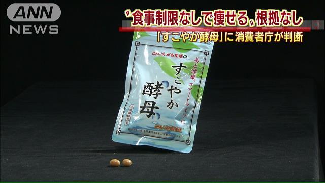 test ツイッターメディア - RT @tv_asahi_news: 食事制限なしで痩せる…根拠なし「すこやか酵母」 https://t.co/OrUxarssSr https://t.co/1VjsXjokHb