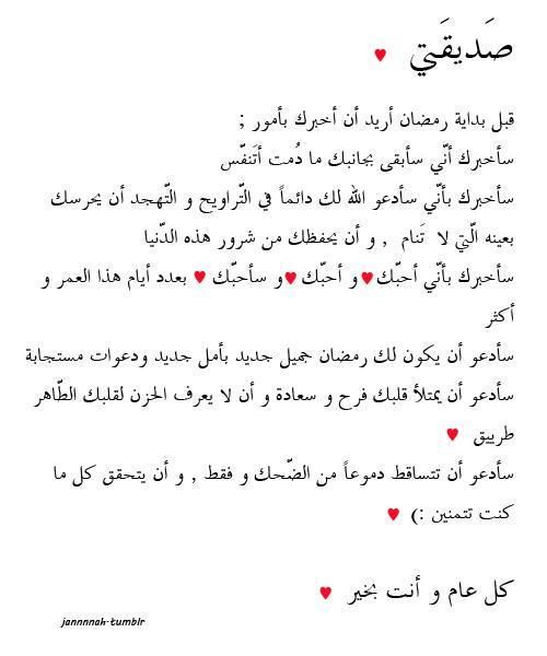 Ganoo Na Twitteri كل عام وانتي ياصديقتي اجمل شيء في الدنيا رمضان كريم Daniaaqeel Fftom16 Http T Co Xhfzbu4uge