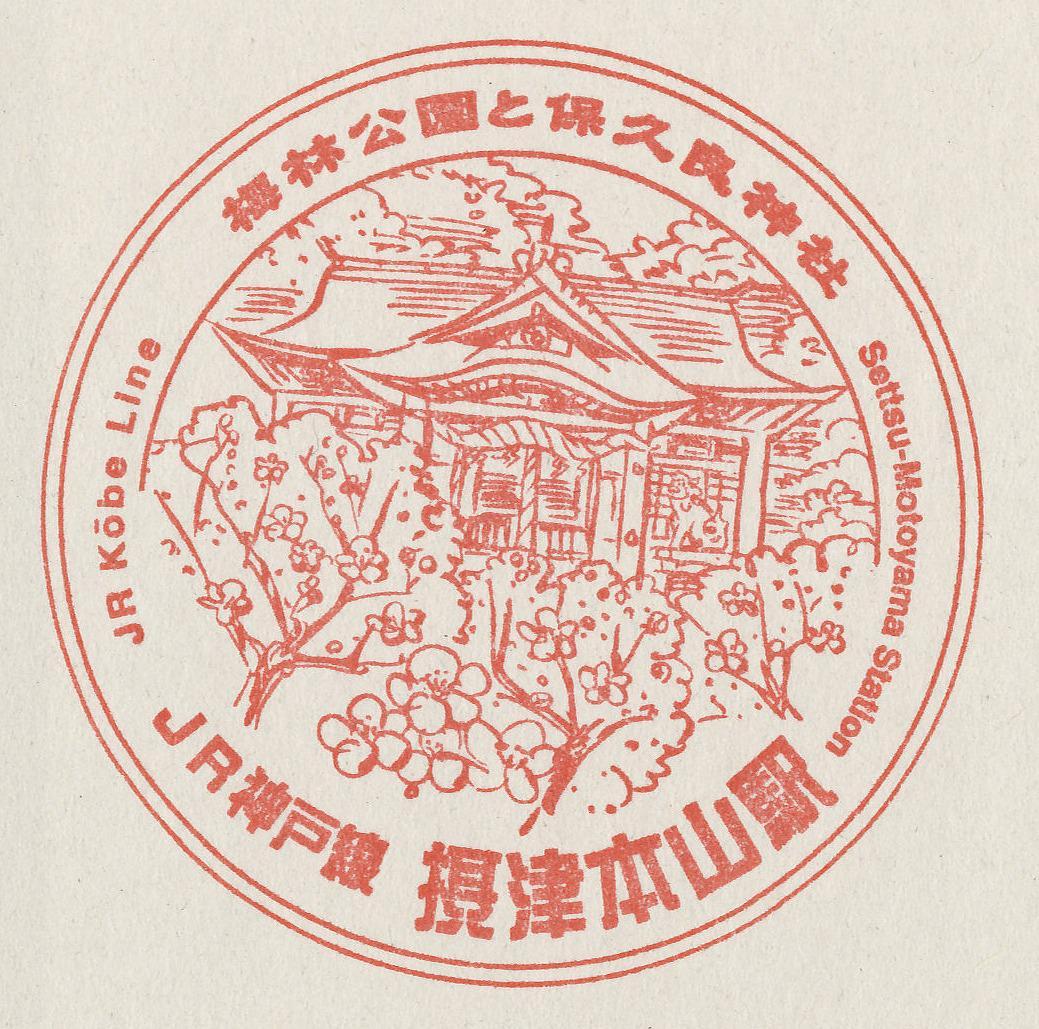 test ツイッターメディア - JR神戸線 摂津本山駅「梅林公園と保久良神社」https://t.co/uQCKRSODel