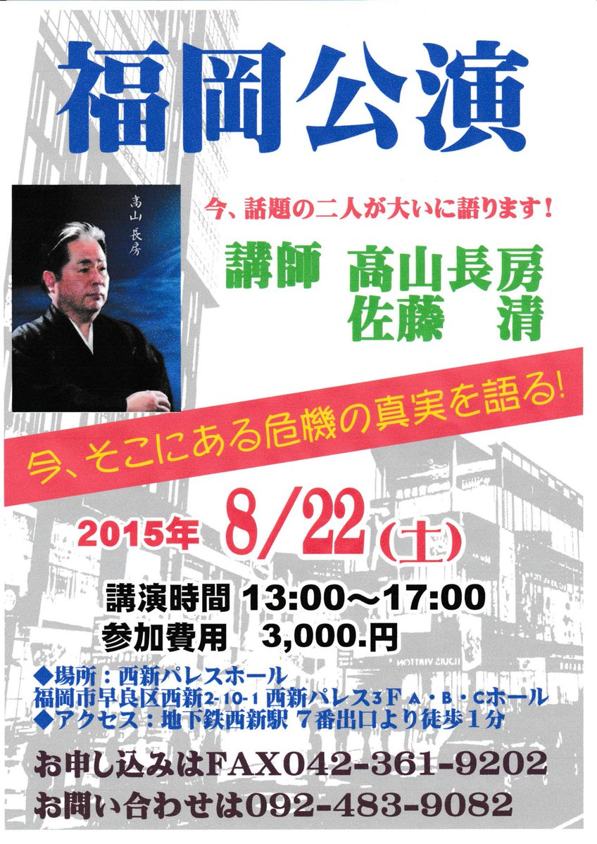 test ツイッターメディア - 日本国の真実を語る!! 誰も知らなかった隠されていた日本の真実の数々を聞いて、貴方は絶句する!! 放射能の真実(関東の汚染度)を知りたければ、セミナーに参加すれば全てがわかります! https://t.co/RvoMbXJPGG https://t.co/8vEbNiDvAC