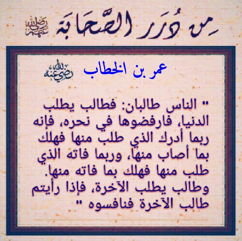 من د رر الصحابة Sa7abh109 Twitter