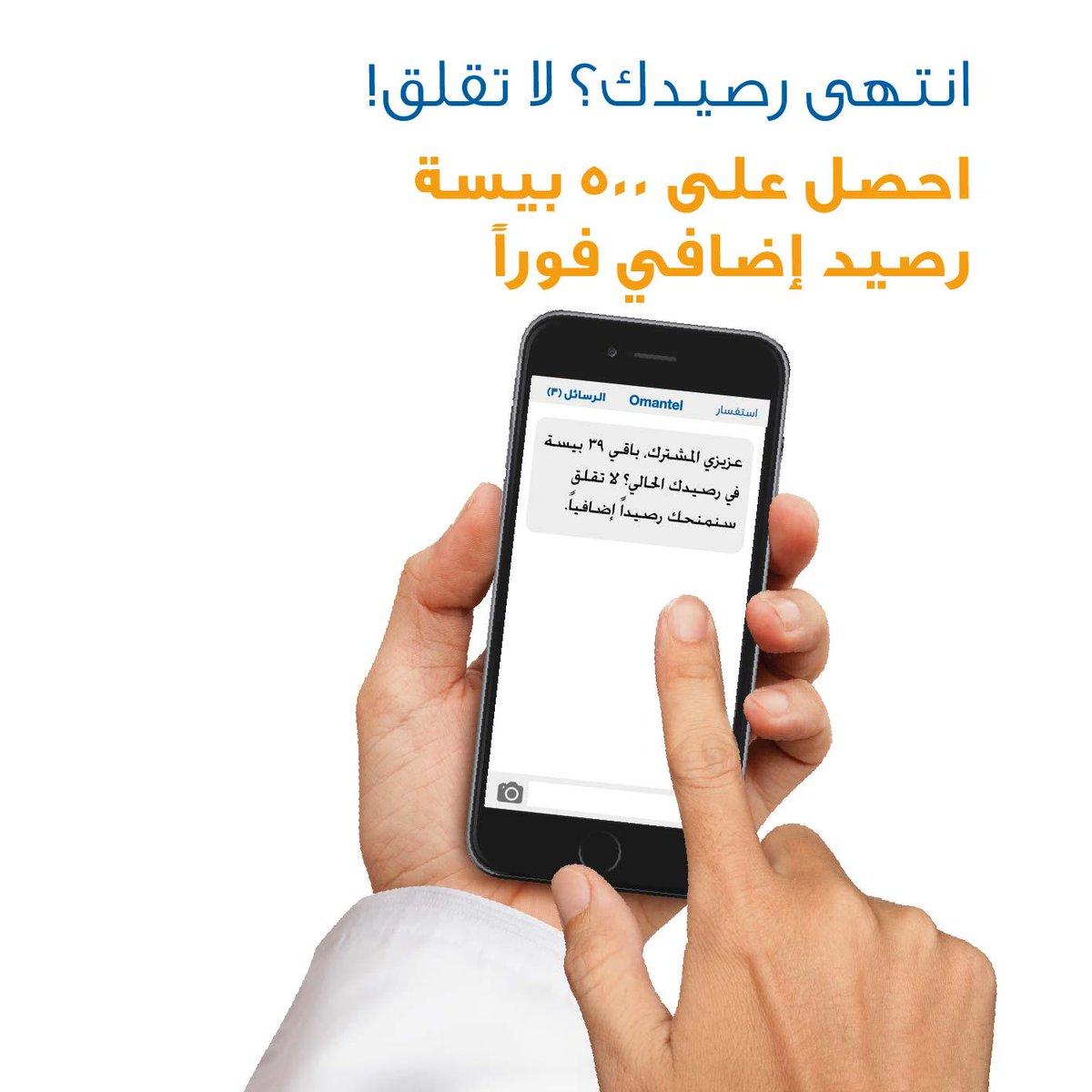 Omantel عمانتل On Twitter خدمة رصيد الطوارئ ستمكنك من