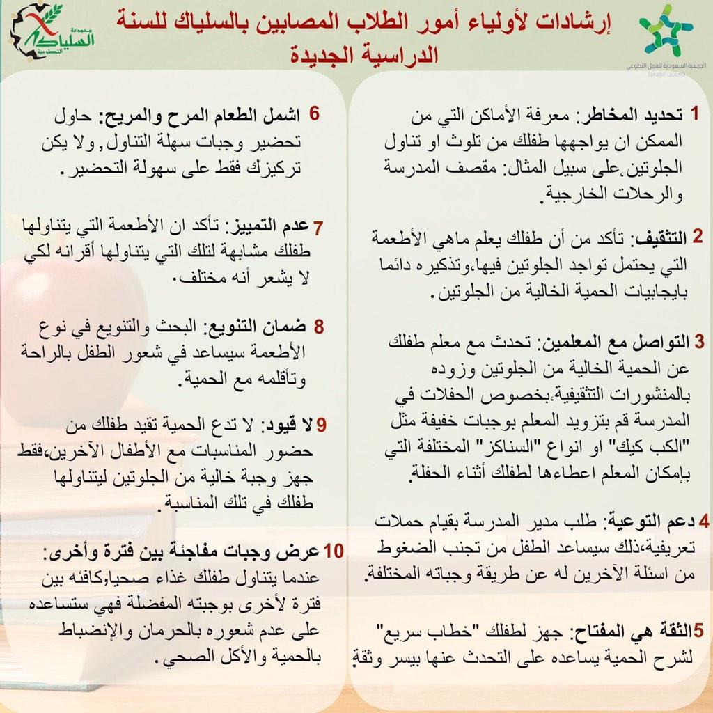 جمعية السلياك On Twitter إرشادات لأولياء أمور الطلاب المصابين