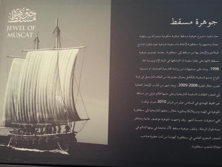 Image result for جوهرة مسقط