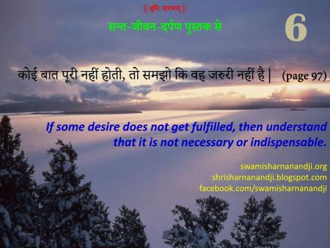 If some desire does not get fulfilled, then understand that it is not necessary or indispensable.