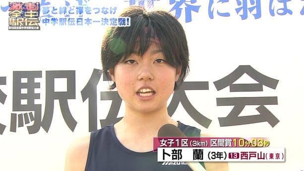 """中陸ファン on Twitter: """"東京都中学駅伝、女子優勝は新宿戸山中。 女子では西戸山中時代の2010年以来2度目の全中駅伝出場。(男子は2008,2010,2013年に出場) その時の全中駅伝では1区で卜部蘭さんが区間賞を獲得しています。 https://t.co/A6MOvPfQN3"""""""