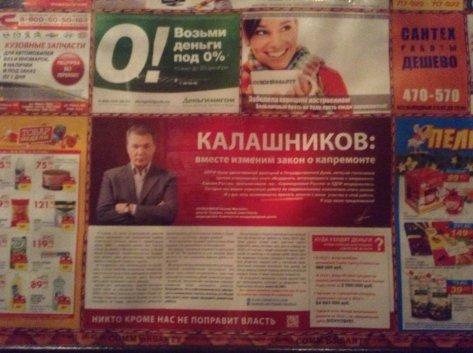 Тольяттинские коммунисты берут в оборот капитальный ремонт?