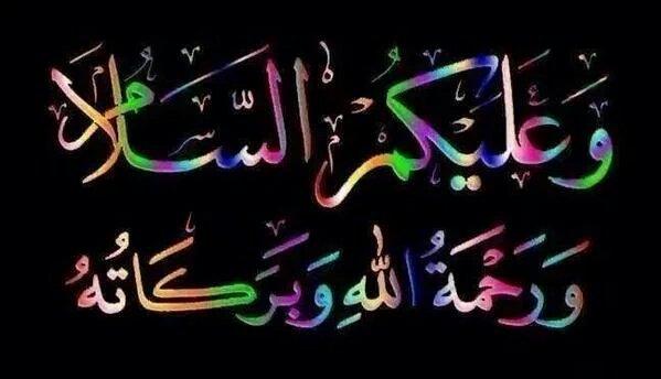 السلام عليكم ورحمة الله وبركاته صفحة 2