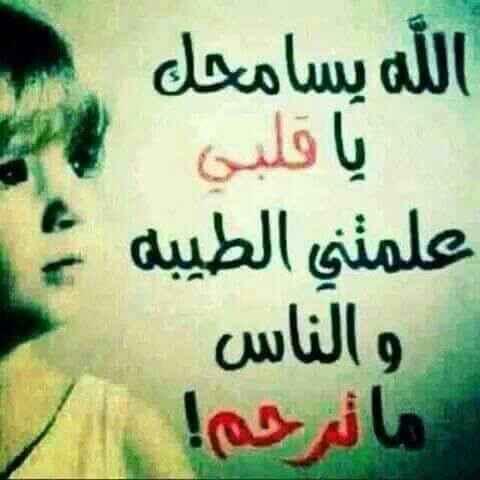 Saffaa Al Dulaime على تويتر الله يسامحك يا قلبي علمتني الطيبه والناس ما ترحم Https T Co 0wkn4hh4it