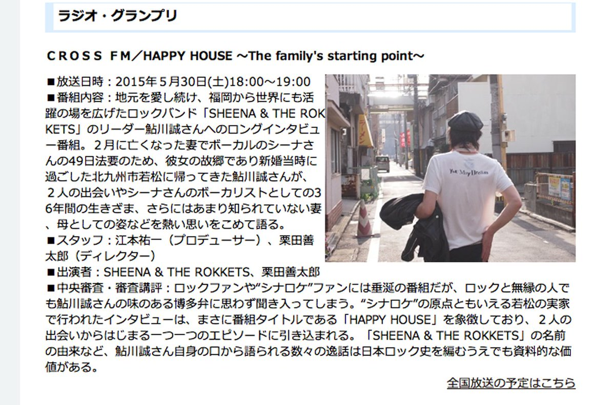 立派な 日本 放送 文化 大賞 - 日本のトップ都市畫像