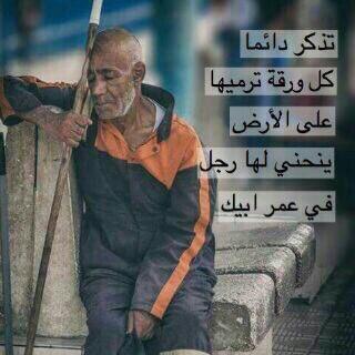 محمد الالمعي A Twitteren لا تعاشر نفسا شبعت بعد الجوع فان