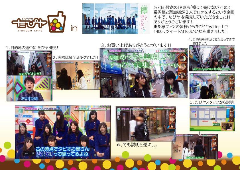 test ツイッターメディア - TV東京「欅って書けない?」の企画内で、 長沢様 梨加様 にお立ち寄り頂きました!ありがとうございます!! https://t.co/6oLDkJhezj