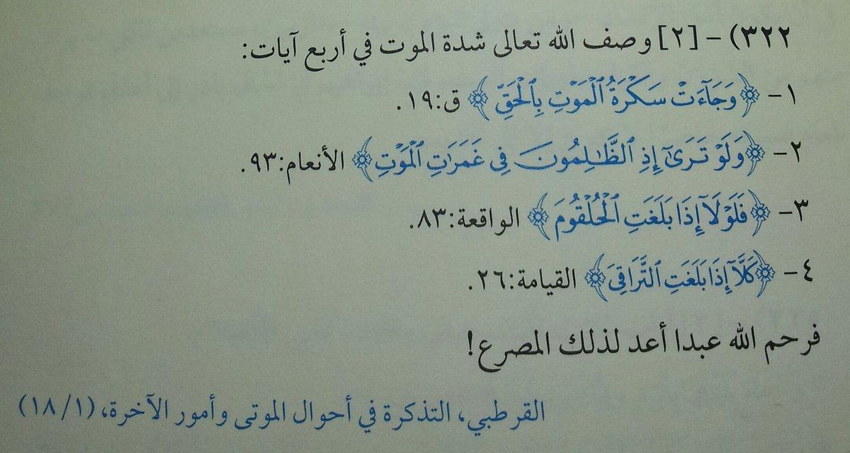 تدبر بعض الآيات القرآنية التي تتكلم عن الموت امانى يسرى