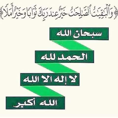Ahmed Ali On Twitter بسم الله الرحمن الرحيم المال والبنون زينة