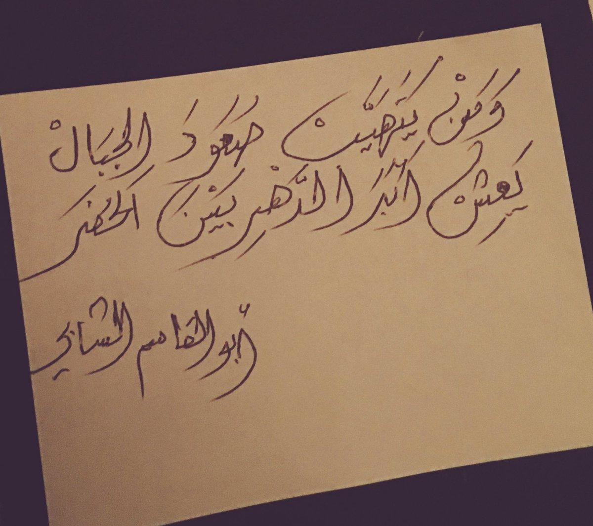 عبدالعزيز الصقار On Twitter و من يتهيب صعود الجبال يعش أبد