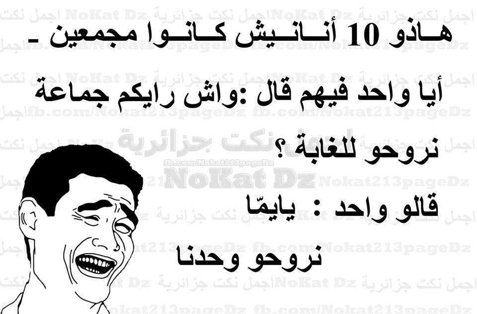 نكت جزائرية مضحكة On Twitter Https T Co Lacegc2jny