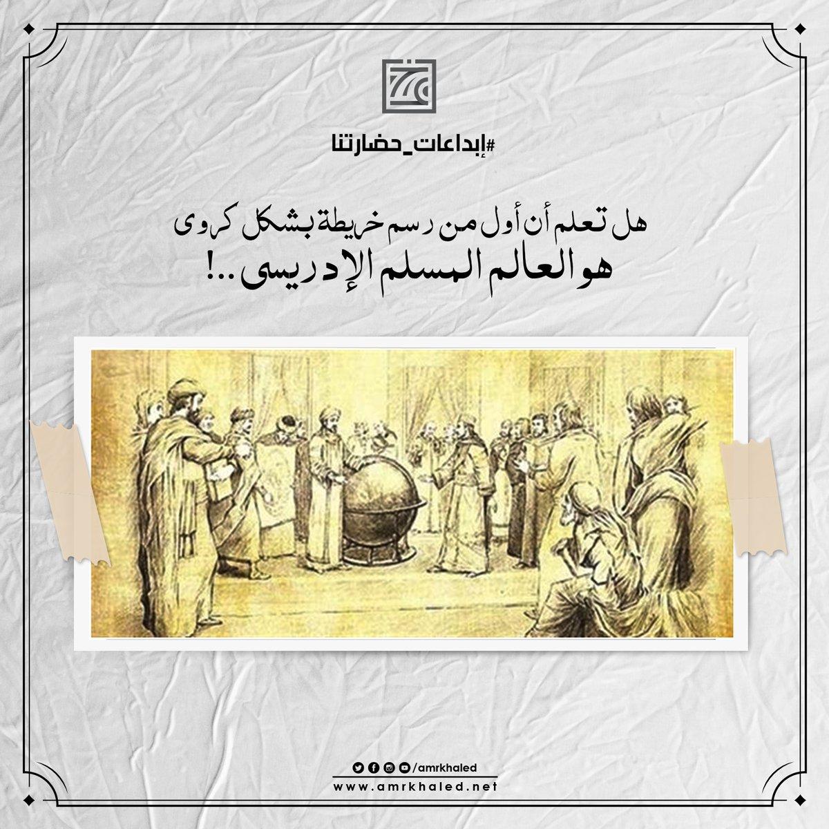 Amr Khaled On Twitter دعوةللإبداع من ابداعاتحضارتنا هل