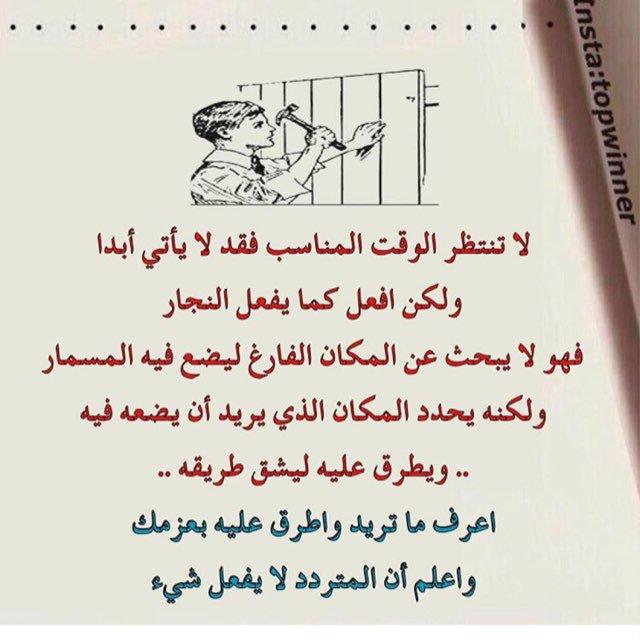 مريم الرواحي No Twitter اذا كنت ذا رأي فكن ذا عزيمه
