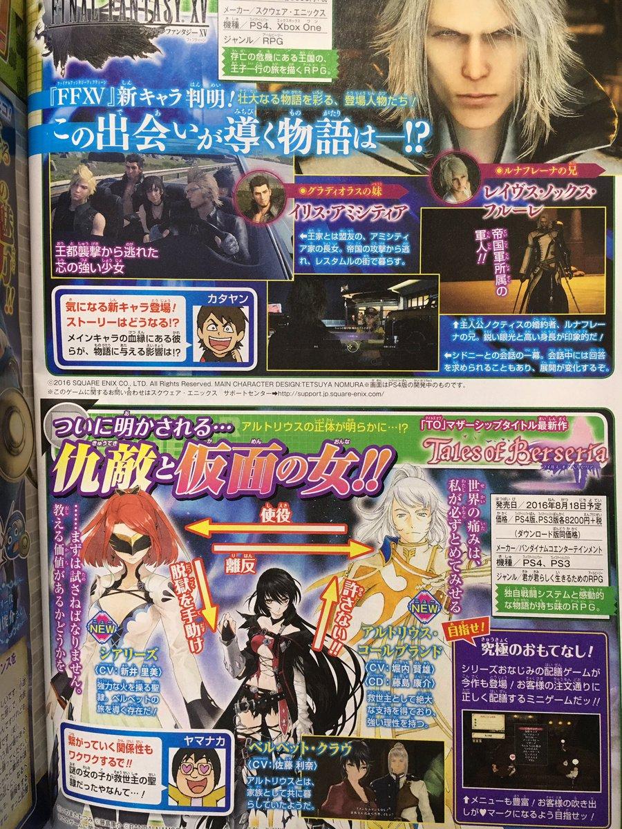 Gladio's Sister, Luna's Brother Confirmed For Final Fantasy XV 1