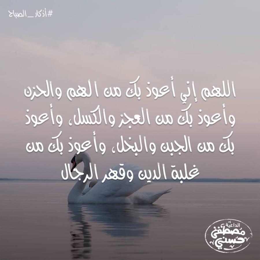 Mustafa Hosny On Twitter اللهم إني أعوذ بك من الهم والحزن