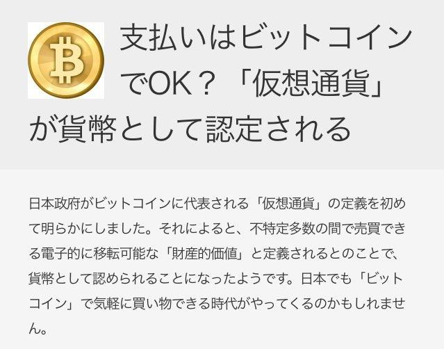 test ツイッターメディア - 頭のかたーい日本政府がとうとうビットコインを貨幣として認めました。世界はそんなところよりももっと先をみて仮想通貨に対する規制作ってますよー。 https://t.co/54MTt4Zddi