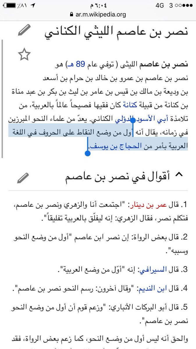 يزيد الفهيد On Twitter أول من وضع النقط على الحروف نصر بن