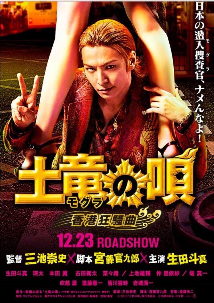 Japanesedorama Movie On Twitter Mogura No Uta Hongkong Kyousoukyoku Movie 2 Ikuta Toma Eita Naka Riisa Teaser Https T Co Llkjhfg5rx Fz