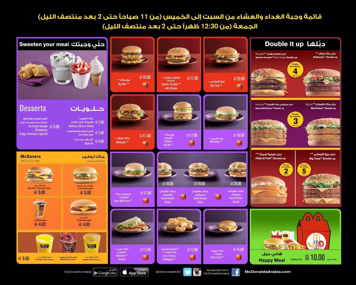اسعار ماكدونالدز في السعودية