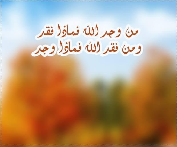 فيصل العوفي On Twitter علمتنيالحياه أن من وجد الله