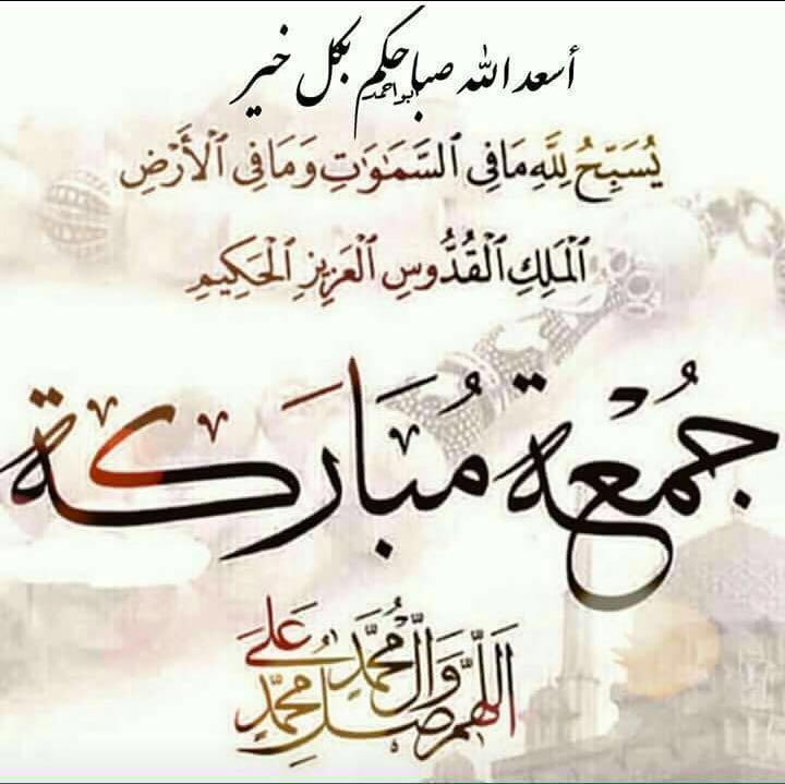 Jamal Saeed On Twitter صباح الخير عليكم جميعا وجمعة