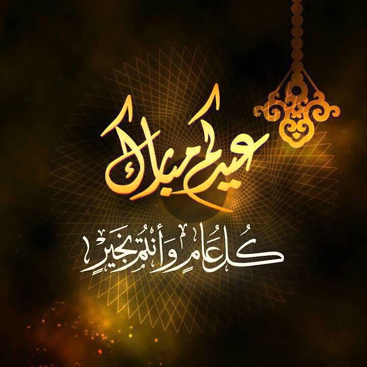 Omar Al Somah On Twitter عمرالسومة Os9 كل عام وأنتم بألف
