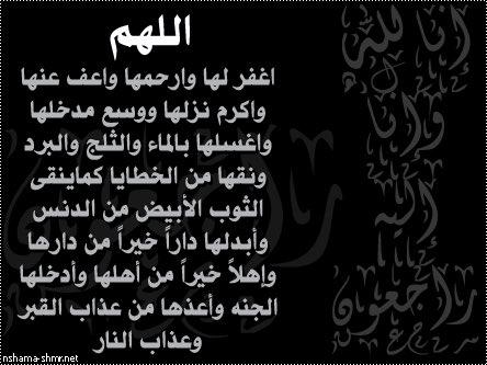 Hesham A Twitter امين اللهم اغفر لها وارحمها واجعل قبرها
