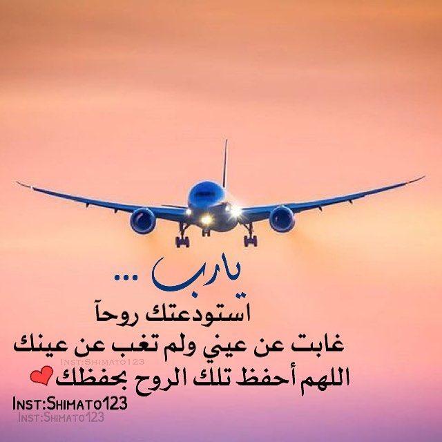 وايلية الاردن On Twitter الله يرجعه لك بالسلامه ويحفظه ربي
